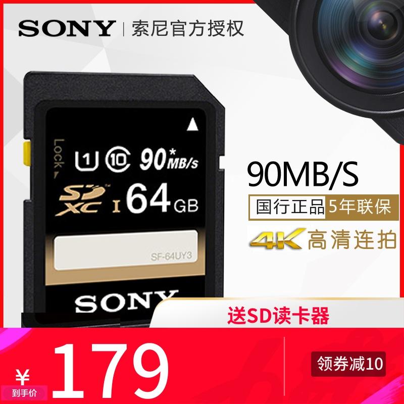 Sony/索尼64g相机SD大卡sdxc佳能尼康内存卡高速微单反数码摄像机存储卡券后179.00元