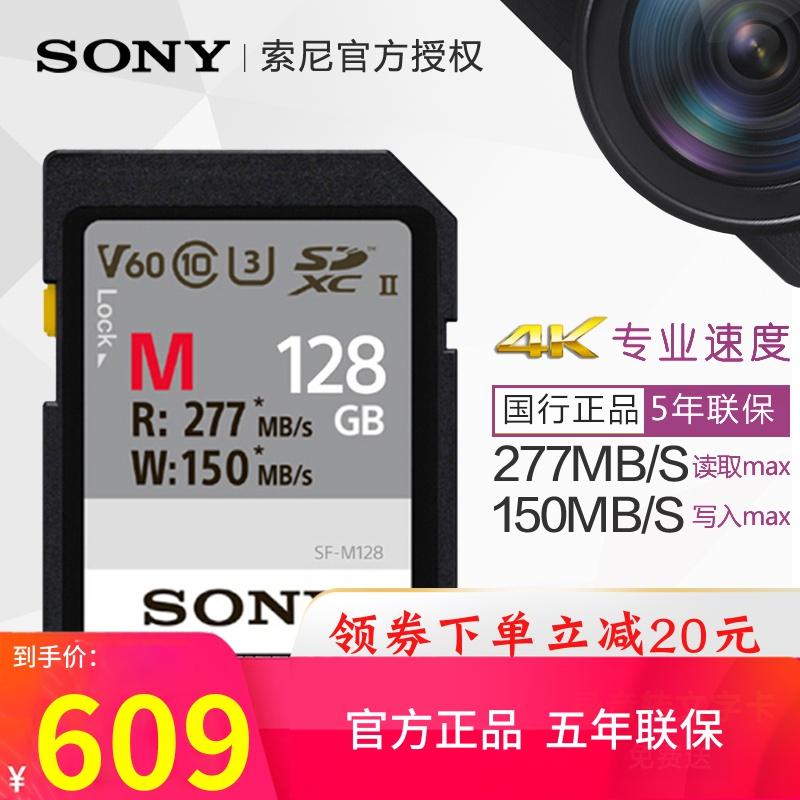 Sony索尼sd卡128G相机内存卡UHS-II SDXC高速4K数码摄像机微单反存储卡SF-M128 277M用A9 A7m2 A7 A7R3 A7M3K