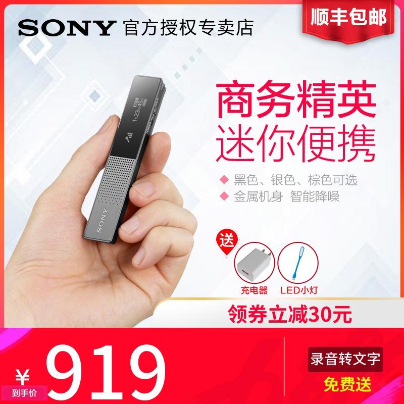 Sony/索尼录音笔ICD-TX650商务专业高清降噪便携会议小巧录音16g,可领取30元天猫优惠券