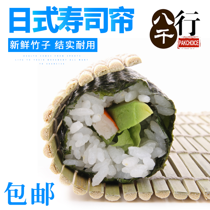 寿司工具竹帘卷初学者家用紫菜包饭寿司席青皮竹帘子
