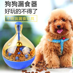 狗狗漏食玩具不倒翁趣味零食漏食球猫咪宠物解闷神器泰迪训练喂食