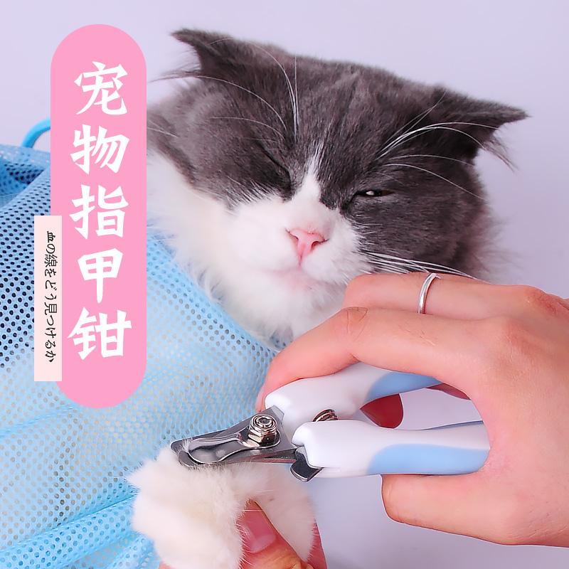 猫用指甲钳猫爪修剪刀猫咪指甲剪萨摩耶专用狗狗指甲刀宠物用品小
