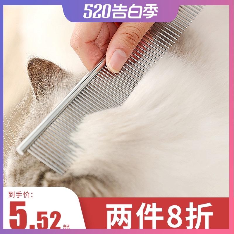 猫梳子去浮毛宠物猫咪排梳猫梳毛长毛猫专用梳子泰迪狗狗针梳开结