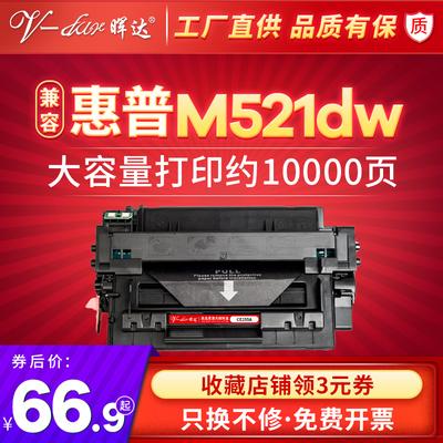 暉達適用HP55A硒鼓CE255A P3015d/dn/n p3010 m525dn m521dw佳能MF515dw 511 512x LBP6750 6780x打印機粉盒