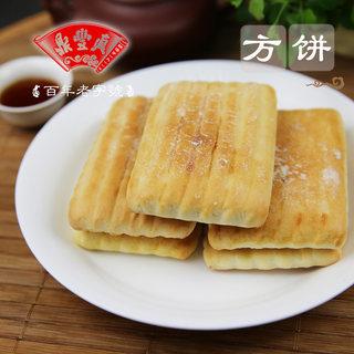 鼎丰真传统方饼老式点心手工糕点零食长春特产小吃早餐饼干300g