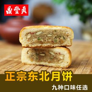 鼎丰真五仁枣泥豆沙椒盐月饼传统老式手工点心糕点长春特产500g