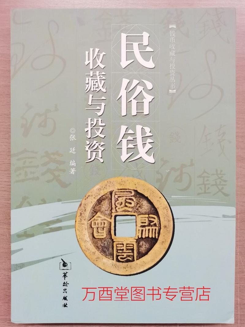 Монеты Республики Китай Артикул 602090242717