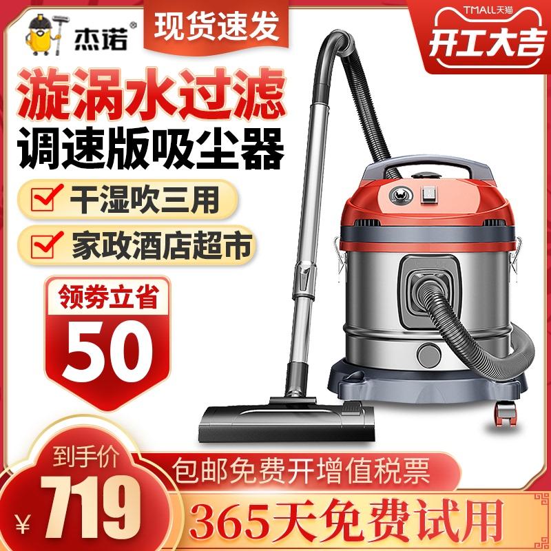 杰诺水过滤大功率家用小型吸尘器