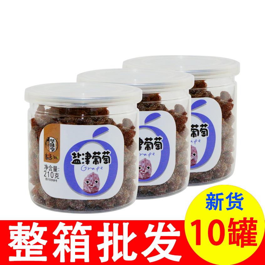 华味亨 葡萄干果干蜜饯果脯休闲小吃  【盐津葡萄210g*3罐】