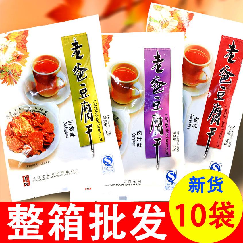 老爸豆腐干卤豆干小包装零食小吃【老爸豆腐干100g×5包】