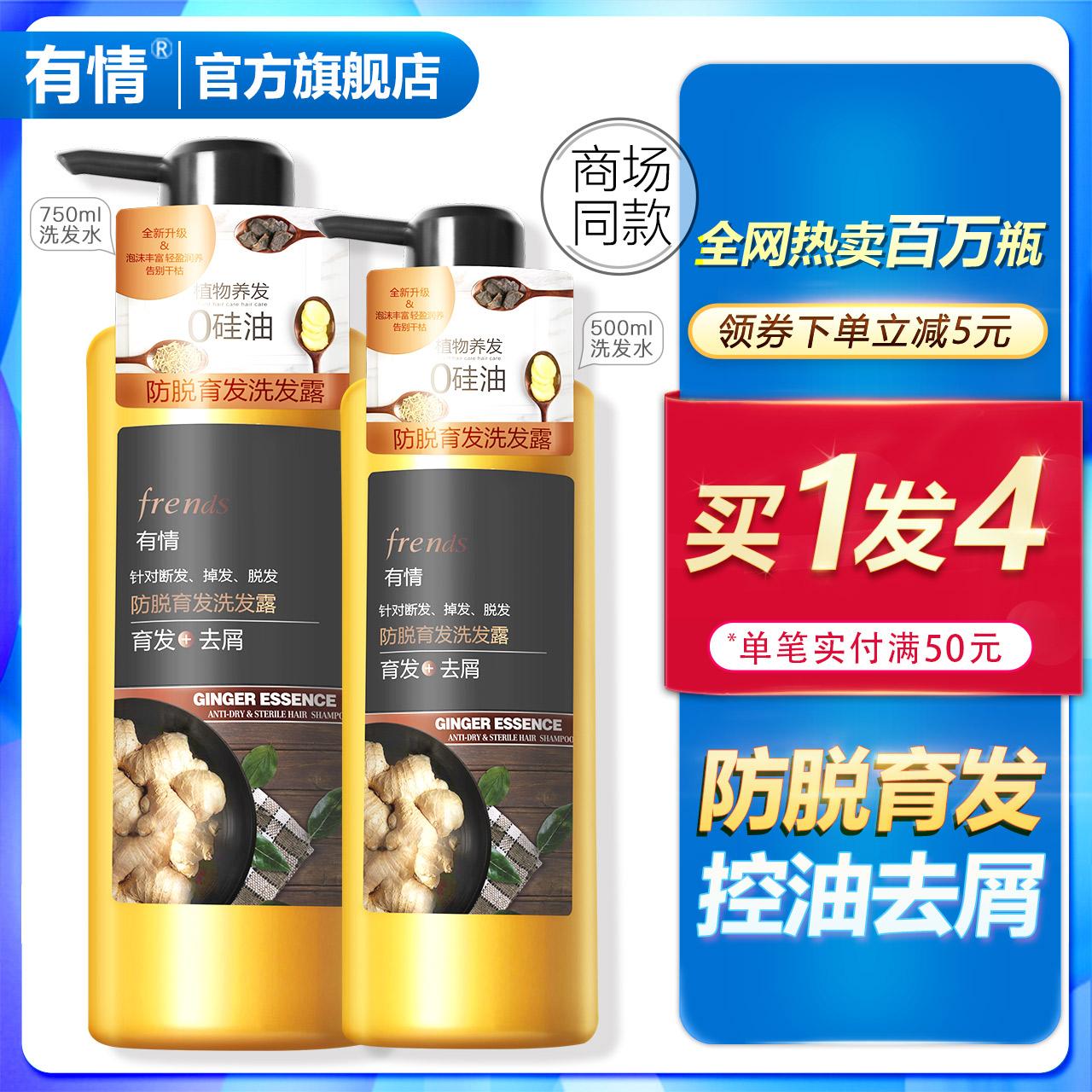 有情生姜洗发水防脱发去屑止痒控油男女士老姜王去油姜汁洗头膏