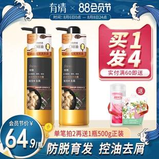 有情生姜洗发水防脱发去屑止痒控油男女士老姜王去油姜汁洗头发膏