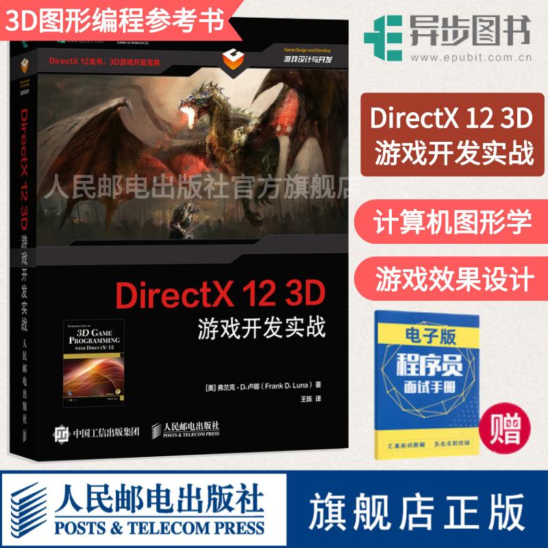 【旗舰店正版】DirectX 12 3D 游戏开发实战 计算机图形学编程 3D游戏开发 3D图形编程参考程序设计编程开发入门计算机教材书籍