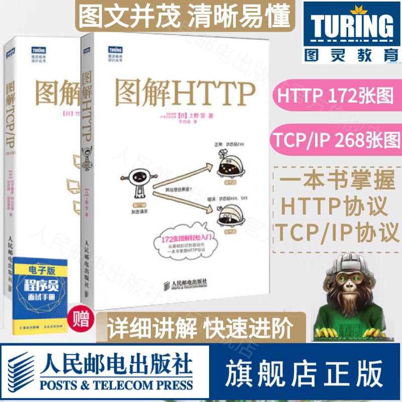 【官方旗舰店】图解HTTP+TCP/IP 第5版 网络传输协议入门教程web前端开发计算机网络基础入门IT编程书籍程序设计https安全通道解析