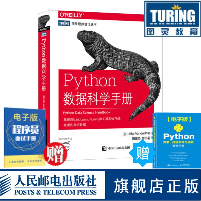 【旗舰店正版】 Python数据科学手册 数据分析计算书籍 机器学习 NumPy数据存储 Matplotlib数据可视化实战 人民邮电出版社