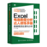 Excel e-commerce data analysis master training manual data processing and analysis e-commerce operation management new media marketing traffic user sales
