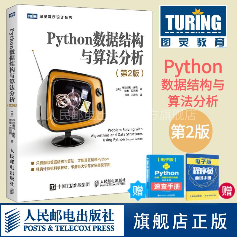 【官方旗舰店】python数据结构与算法