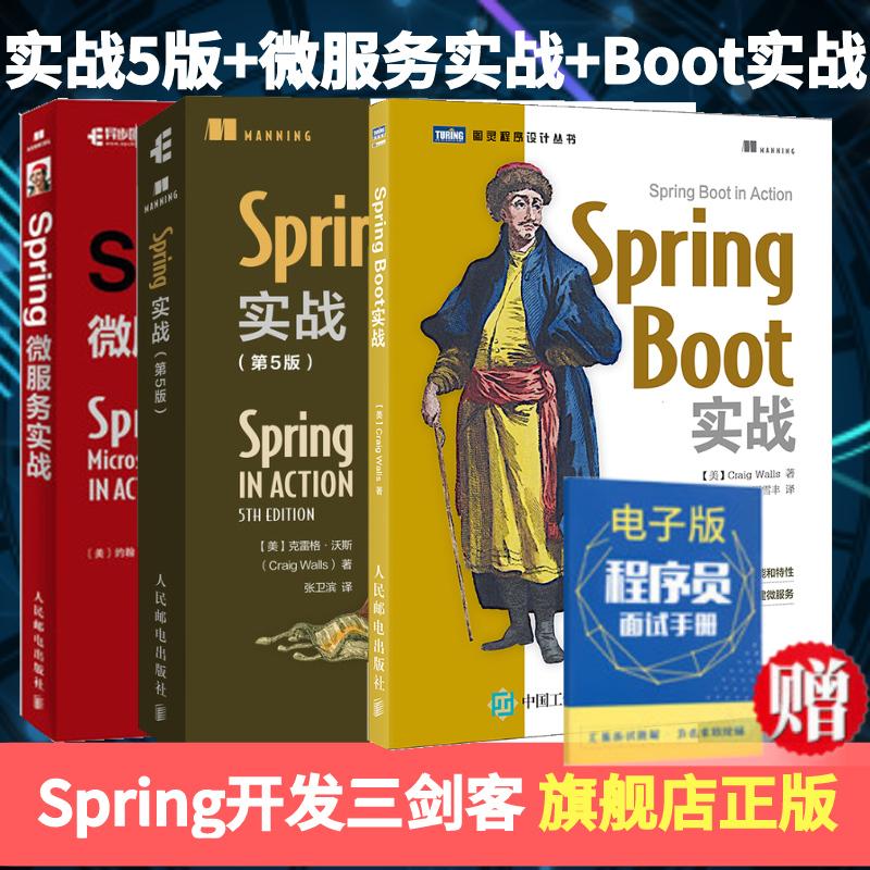 【官方旗舰店】 Spring微服务实战+Spring实战第5五版+Spring Boot实战零基础自学入门编程程序设计java核心入门计算机编程书籍
