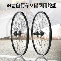 Meijun Magic Mountain Bicycle Wheel Group 24 inch aluminum alloy Fast disassembly v brake disc brake wheel cycle wheel