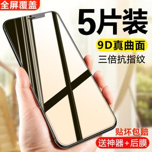 iPhone12钢化膜苹果x手机11promax全屏11
