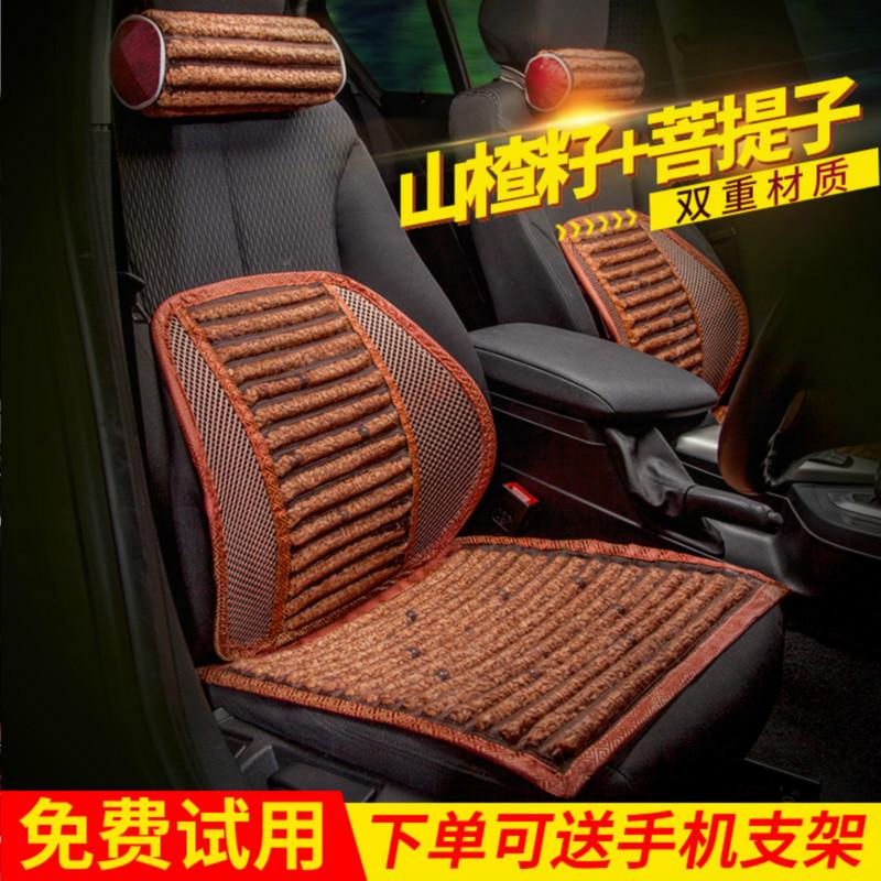 夏季汽車坐墊單片防滑山楂籽養生透氣菩提子涼墊內飾用品通用座墊