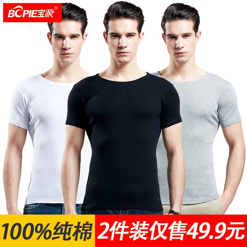 夏季男士短袖t恤纯棉男短袖百搭修身体恤半袖白T衣服男打底衫潮流