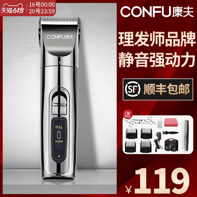 康夫理发器电推剪专业发廊理发神器剃头美发电动推子家用工具全套