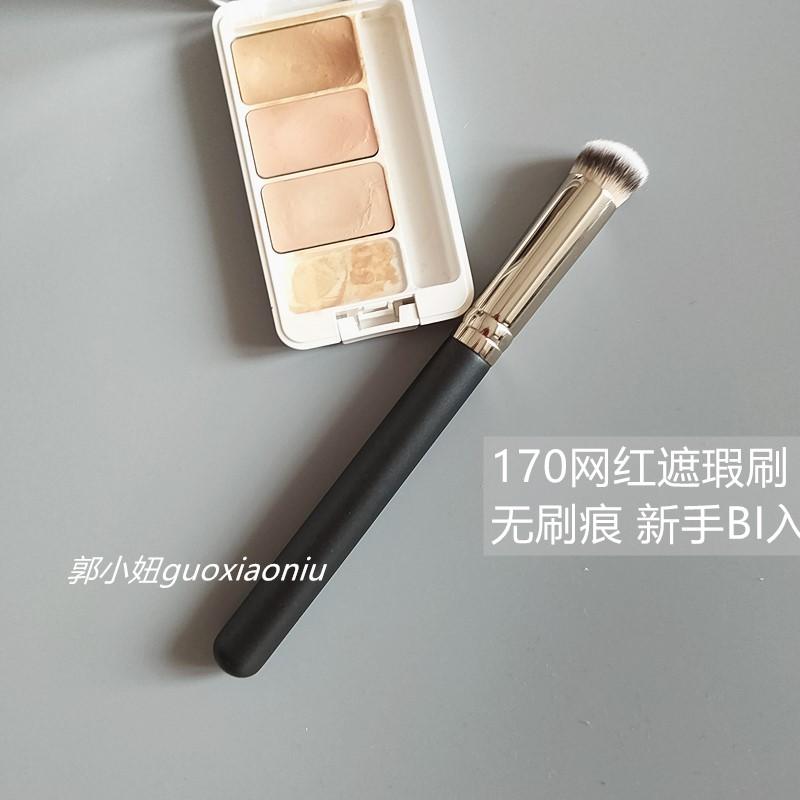 郭小妞推荐不吃粉270网红遮瑕刷