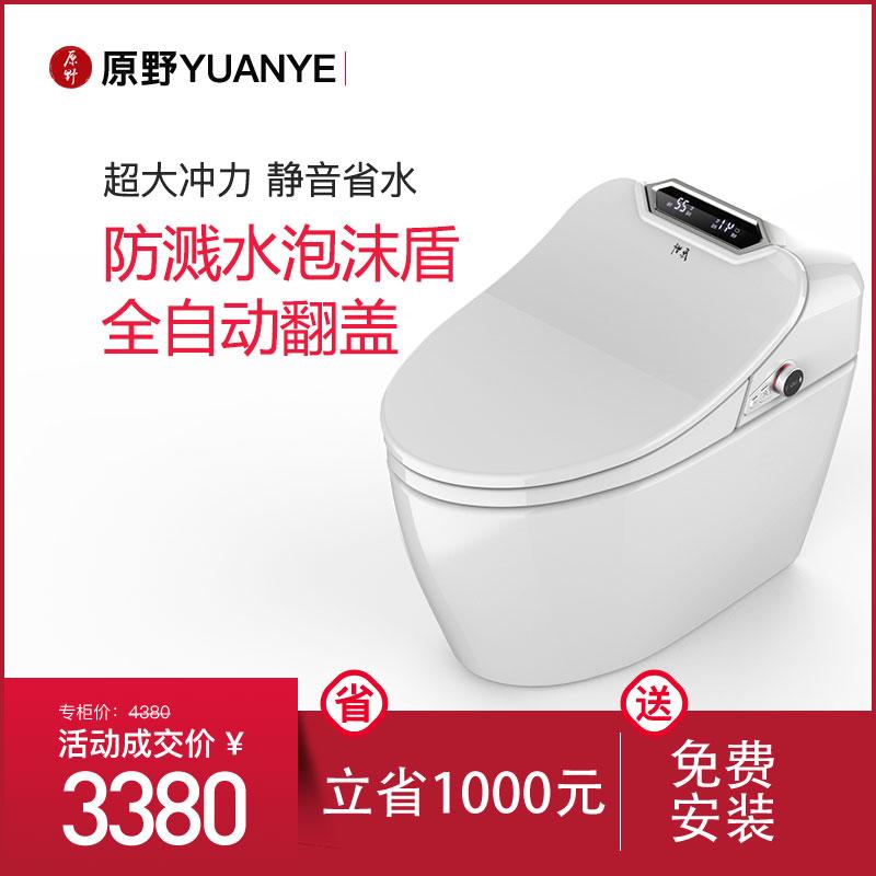 原野全自动感应翻盖家用智能马桶一体机即热墙排式无水箱坐便器券后3650.00元