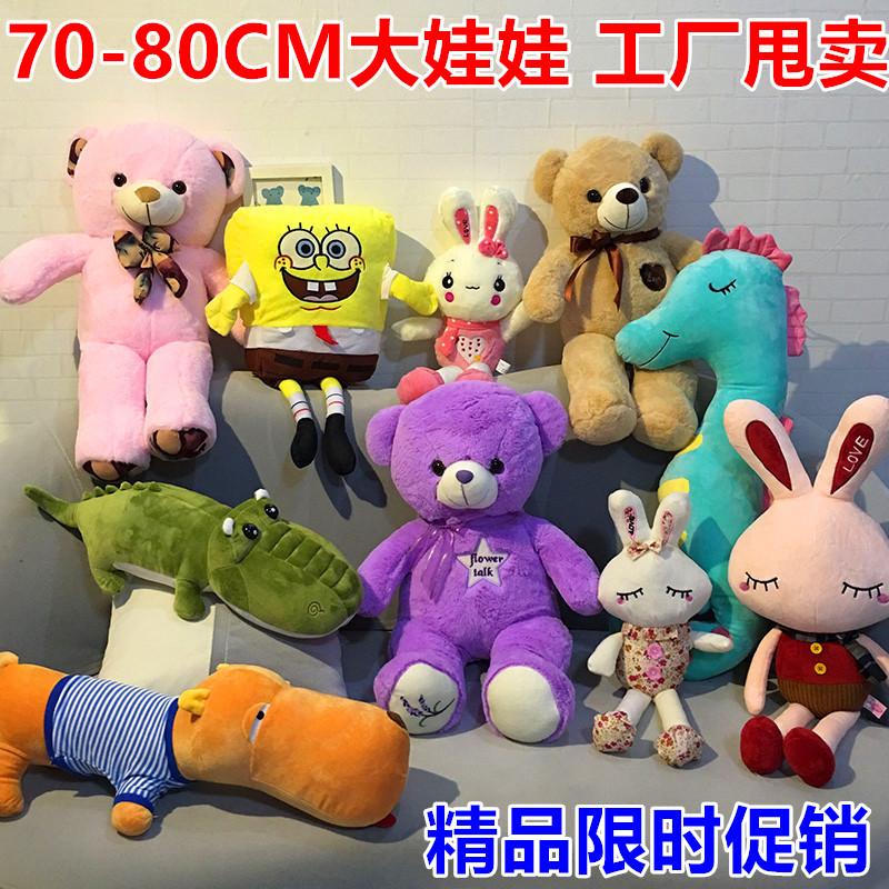 特价70和80厘米毛绒玩具 布娃娃玩偶 婚庆活动公司年会大号公仔狗