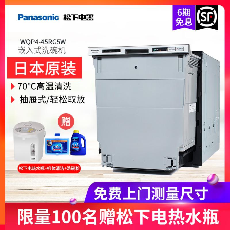Panasonic/松下 WQP4-45RG5W家用嵌入式洗碗机全自动进口洗碗机