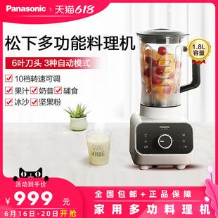 ZX1810破壁料理机家用多功能婴儿辅食搅拌机 Panasonic 松下