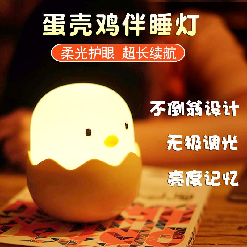 小鸡拍拍硅胶小夜灯充电式宝宝婴儿喂奶护眼睡眠卧室哺乳床头台灯