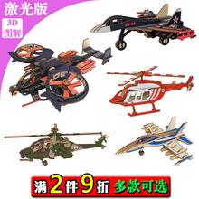 木质拼图立体3d模型飞机玩具模型儿童手工拼装二战斗机仿真积木制