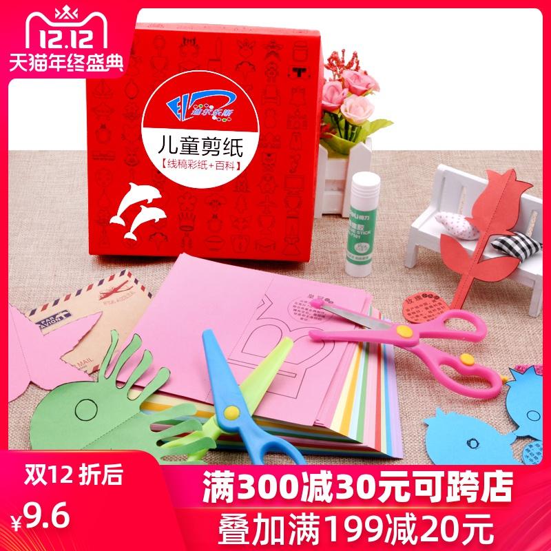儿童剪纸书diy手工制作材料幼儿园宝宝折纸男女孩4-3-6岁益智玩具,可领取1元天猫优惠券