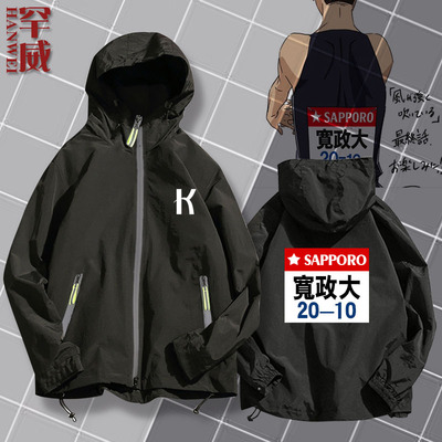The strong wind blows through the Tibetan plains and the Kiyose gray two the same anime peripheral jacket hooded men's and women's thin jackets