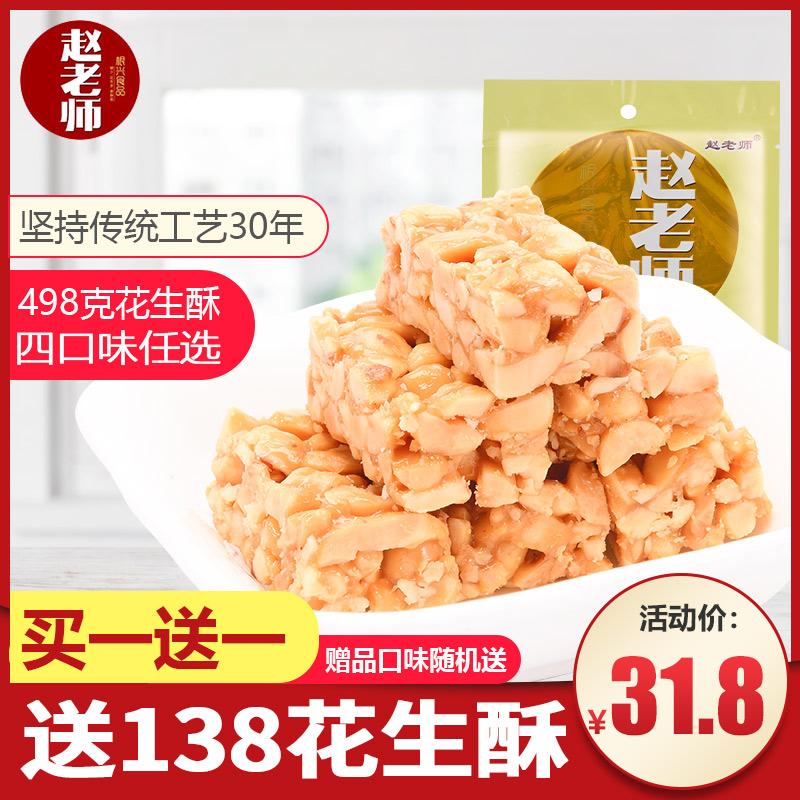 赵老师花生糖花生酥四川特产498g袋装传统手工饼干散装休闲小零食