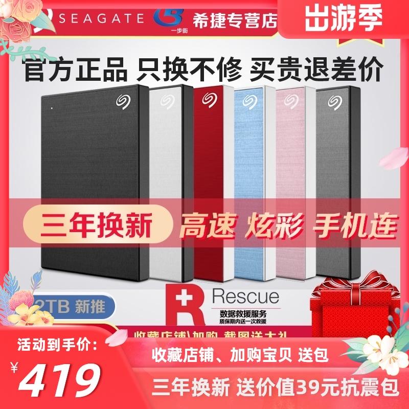 Seagate希捷移动硬盘2t高速存储外置2tb外接ps4游戏mac电脑手机连 Изображение 1