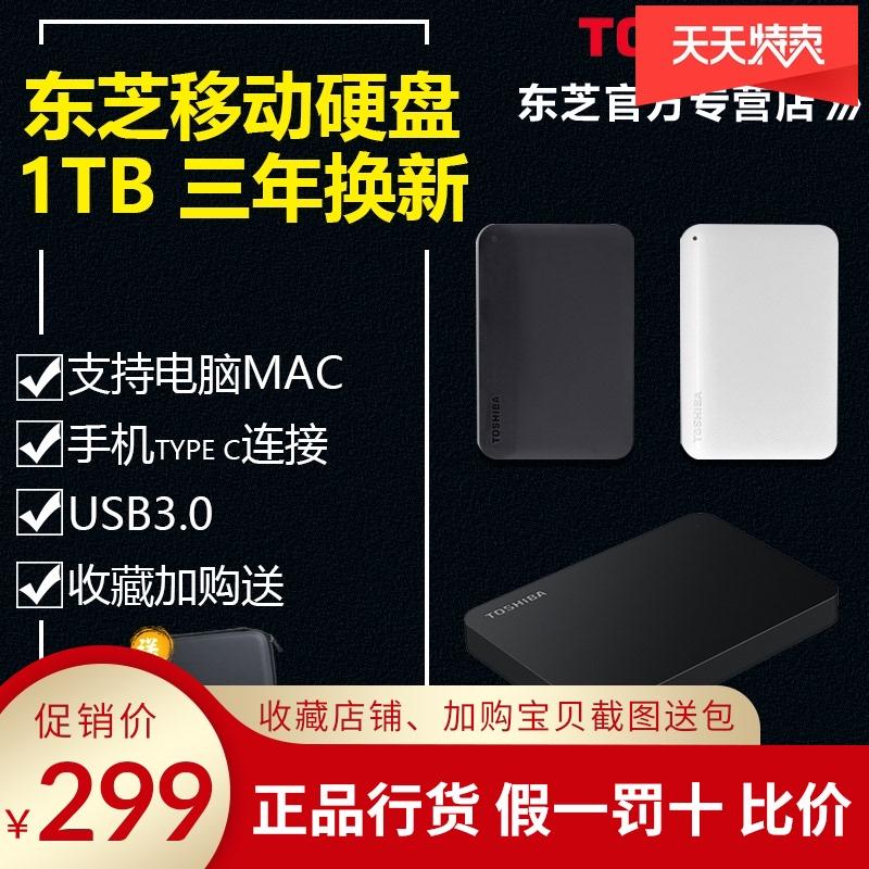 包邮 东芝移动硬盘1T 高速USB3.0 新黑甲虫1TB2.5英寸正品A3加密 Изображение 1