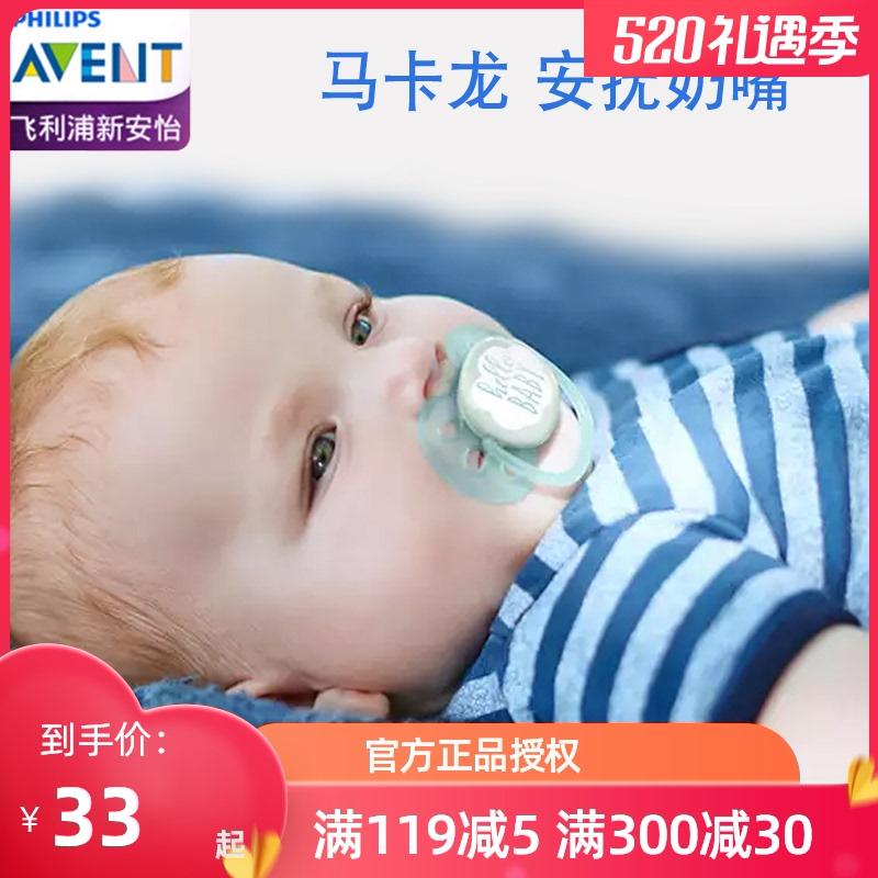 Детские соски Артикул 602780785476