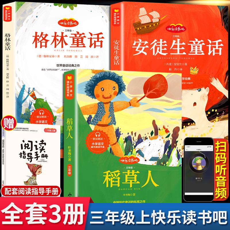 快乐读书吧三年级上册的课外书阅读全套3册稻草人书叶圣陶正版人教版教材配套指导丛书书籍小学生经典书目格林童话安徒生童话