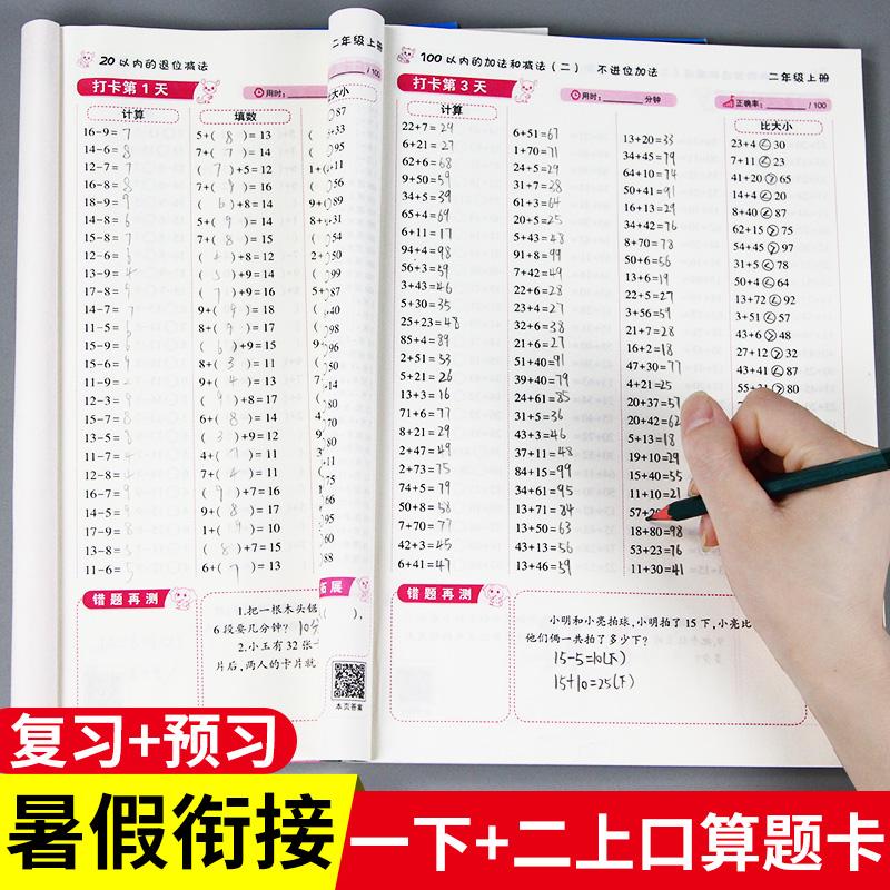 小学一年级口算题卡二年级练习册