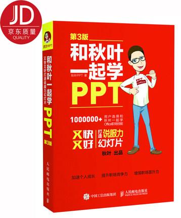 MX 和秋叶一起学PPT-又快又好打造说服力幻灯片 -第3版 9787115454775  人民邮电
