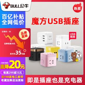 公牛魔方插座usb便携方形插排智能多功能3米手机快充电不带线插板