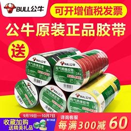 公牛电气胶布PVC电工绝缘胶带阻燃耐低温9/18米黑色防水胶带批发