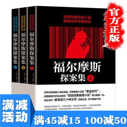 【多本优惠】福尔摩斯探案集版畅销书