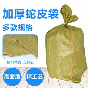 搬家塑料包装口袋大号加厚快递打包袋编织袋蛇皮袋批发麻袋大袋子