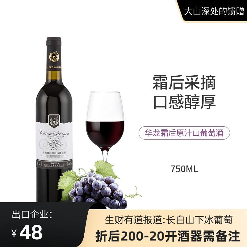 吉林通化华龙霜后原汁甜型红长白山果酒饮料女士低度冰山葡萄酒