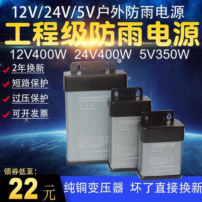 Led rainproof switching power supply 12v400w24v5 volt 350 watts luminous characters sign light box DC transformer