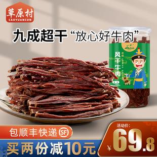 原味香辣味200g 草原村超风干牛肉干内蒙古炭烤正宗休闲特产包装